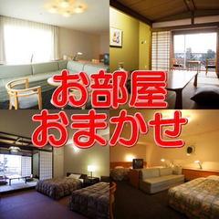 【訳あり客室】7月1日土曜日限定!お部屋タイプはホテルにおまかせいただきます