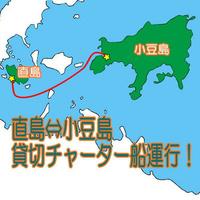 【1日1組貸切・2連泊】直島・小豆島★往復チャーター船■瀬戸の風を感じながらアート巡りを楽しもう♪