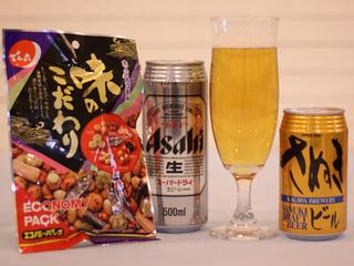 QUOカード500円+ビール増量・おつまみ付きプラン◎お食事無し