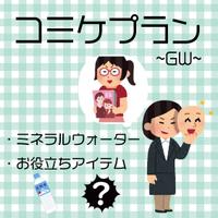 ★★★ コミケ98参戦者応援!! スペシャルプラン♪ ★★★