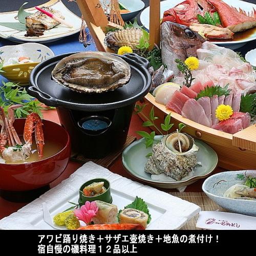 《美食》アワビ・さざえ三昧!踊り焼き・壺焼き・お刺身のグルメプラン