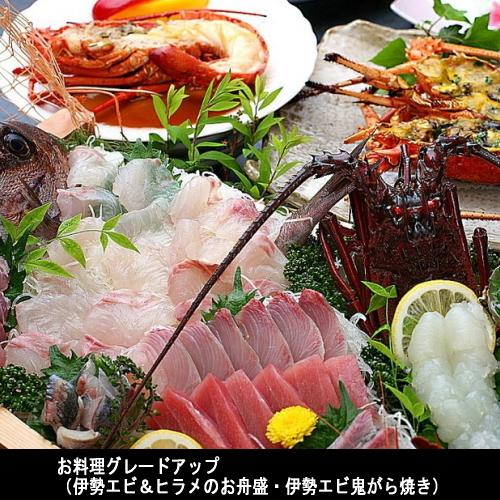 《美食》お魚&調理チョイスで伊勢エビ・あわび・地魚