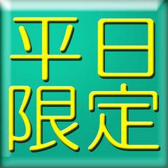 【平日限定:特典付】喫茶無料チケット付◆温泉・食事・赤目の滝を満喫…!<絶品の伊賀牛すき焼き>
