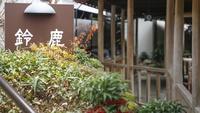 【貸別荘スタイル】学生旅行応援★ワンランク上のプライベート旅を<素泊>グループ用離れ