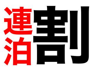 ☆24時間滞在OK♪連泊割☆観光・ビジネスの拠点☆スパ&サウナ・コミック&映画も充実!