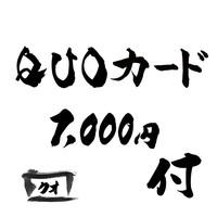 【1000円クオカード付】1名1室利用プラン≪素泊り≫