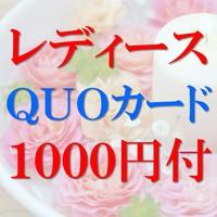 【女性限定】★1000円クオカード付★レディースプラン≪素泊り≫