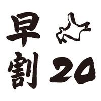 【早期でお得】20日前までの早期予約がお得です!■1名1室利用プラン≪素泊り≫