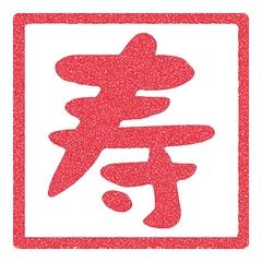 『1日一組限定』 【豪華 7大特典】人生の大切な記念日を豪華に彩る。安心の慶事お祝いDXプラン