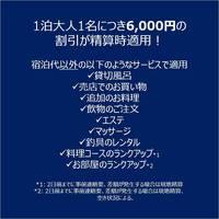 【6,000円×人数分を精算時割引】多田屋の定番1泊2食プラン