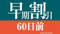 【60日前の予約でお得にステイ♪】早期割引60〜食事なし〜