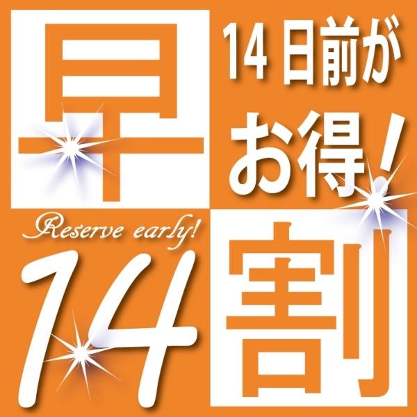 ★早得14★お得なプラン【室数限定】 ≪朝食無料≫ ■大浴場完備!駐車場無料!