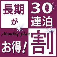 【長期連泊割】 マンスリープラン ☆駐車場無料☆朝食無料