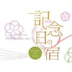 【ご家族の記念日】龍城の壮大な夕景で彩る記念日のお祝いプラン