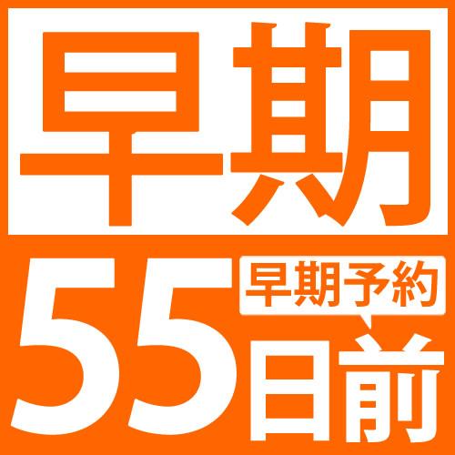 【さき楽55】早期予約でお得!レストランクレジット1000円分+朝食付<連泊特典あり>