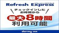 【デイユース】13時〜22時まで最大8時間 Refresh★Express