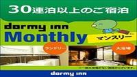 【快適に、シンプルに、住むホテル】30泊以上でお得なマンスリープラン!<素泊り・清掃なし>