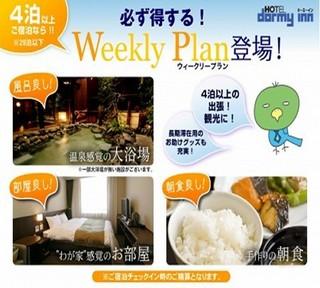 【Weekly】4連泊以上でお得!ウィークリープラン♪ポイント10倍!≪朝食付き≫