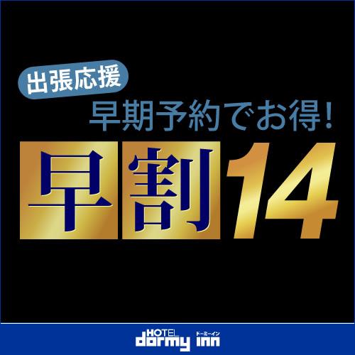 【さき楽14★朝食付】14日前までの早期の予約がお得!