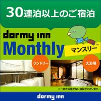 【快適に、シンプルに、住むホテル】30泊以上でお得なマンスリープラン!<朝食付・清掃なし>