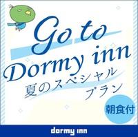 〜Go To Dormy inn〜夏のスペシャルプラン〈ドーミーインオリジナルグッズ付〉朝食付