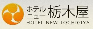 ホテルニュー栃木屋