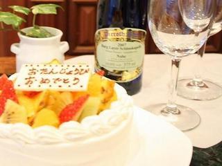 【お誕生日プラン】ケーキとハーフワインで大切な記念日をお祝い♪