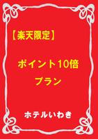 【春夏旅セール】【楽天限定】ポイント10倍プラン♪