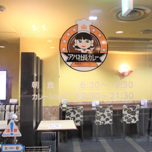 【朝食バイキング付】40種の和洋バイキング!JR広島駅から徒歩3分で観光、ビジネス、野球観戦に好立地