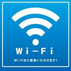 【ロングステイ】13時チェックイン〜翌13時チェックアウト!最大24時間滞在可能!■Wi-Fi無料