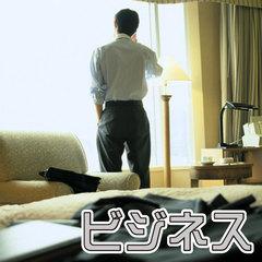 【ビジネス/朝食付】最終チェックイン21時迄!スタイリッシュダブルが人気♪