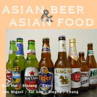 【わたしビール党!】★相性抜群!創作アジアン料理×アジア各国のビール★