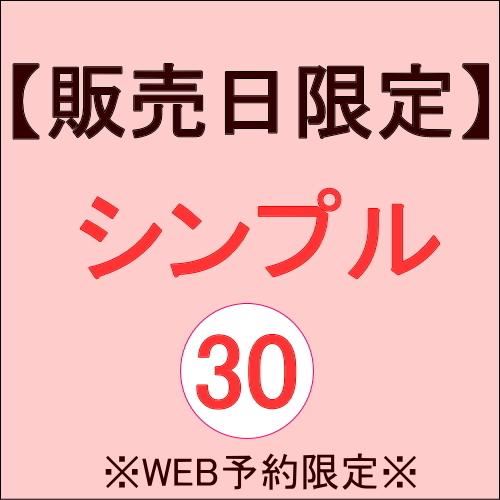 【販売日限定】シンプル30! (素泊まり30%OFFプラン)