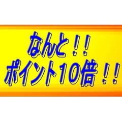 ※現金決済特典!ポイント大好き!貯まるポイント10倍!トリプルプラン☆(駐車場代別1000円〜)