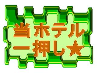 ★本格朝食付き★即キャッシュバックプラン☆(駐車場代別1000円〜)