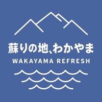 蘇りの地、わかやま【和歌山県在住者限定プラン】1泊2食付き