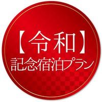 新元号【令和】記念宿泊プラン(朝食付き)