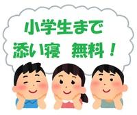 【添い寝無料】☆お子様歓迎☆小学生まで添い寝無料プラン☆(素泊まり)