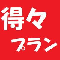 ☆駐車場0円☆室数限定!得々プラン