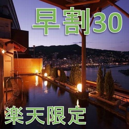 【楽天限定】【さき楽30】お得に泊まれる30日以上前予約【更にポイント3倍】