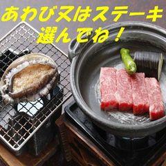 【30日前予約で最大7500円引】★アワビ又は国産牛ステーキが選べる『伊豆海の膳』☆さき割30☆