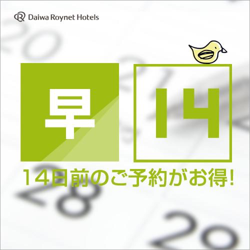 【室数限定!】14日前までの予約でお得に泊まろう!