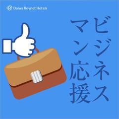 エグゼクティブビジネスプラン★朝食・日経・VOD・水★