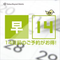 【室数限定!】早14プラン♪14日前までの予約でお得に泊まろう!