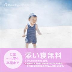 【素泊まり】小学生1名様まで添寝無料♪〜シングル〜
