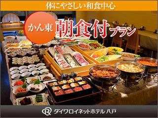 【朝食付】 ★☆女性のお客様☆★限定♪レディースプラン