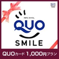 ビジネスに最適!QUOカード1,000円プラン