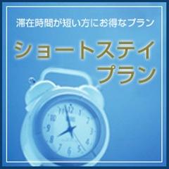 【期間限定・室数限定】ショートスティプラン 滞在時間18:00〜11:00