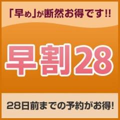 さき楽 【早割28】☆28日前までの早期得割 早得プラン☆