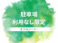 《駐車無し☆限定》ノーカーでECOステイ◆<朝食&コーヒー無料>